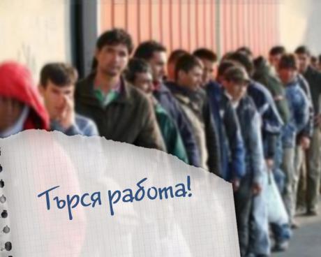 Иронично! Мерките срещу безработицата НЕ РАБОТЯТ!!!Стигнахме най-високите нива за последните 10 години!
