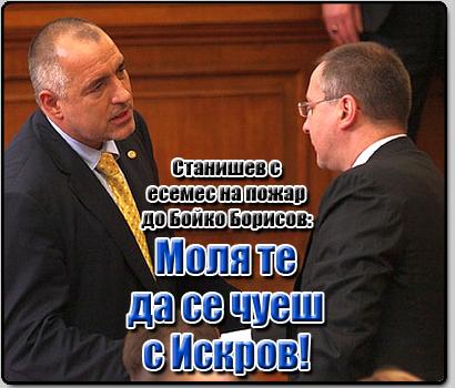 Скандално! Станишев пращал смс-и на Борисов, с които молил за съдействие!